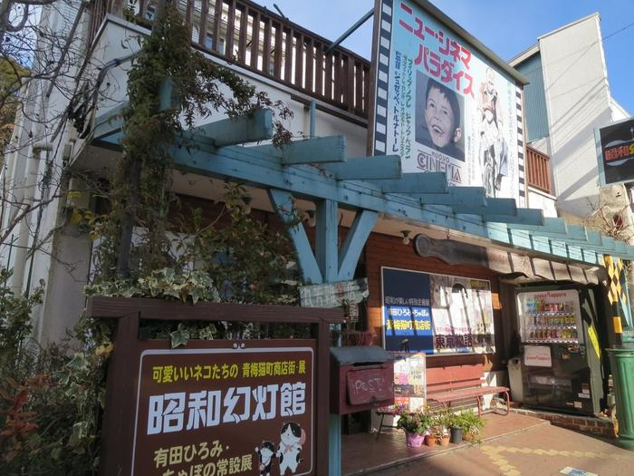 昭和レトロ商品博物館の別館である「昭和幻燈館」。『ニュー・シネマ・パラダイス』のレトロな映画看板が目印です。こちらでは、墨絵作家の有田ひろみさんや、ぬいぐるみ作家の有田ちゃぼさんが手掛ける、キュートな猫の作品を見ることができます。