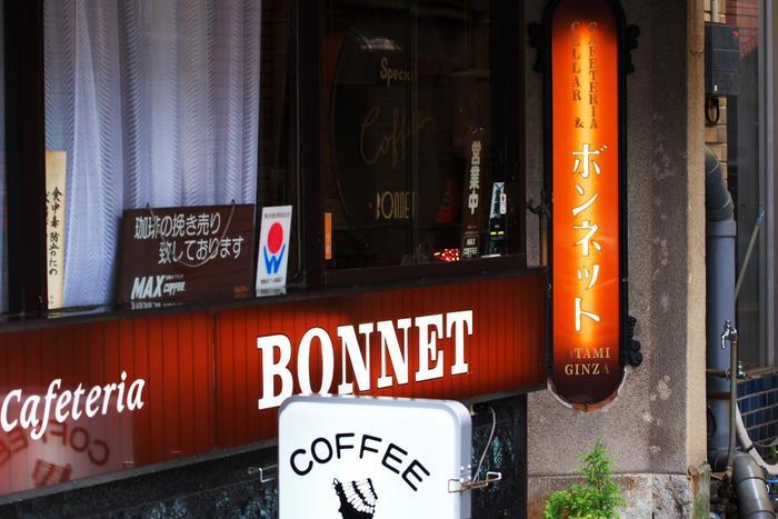1952年(昭和27年)創業の老舗の純喫茶「BONNET ボンネット」は、文豪三島由紀夫や谷崎潤一郎らが通った名店です。