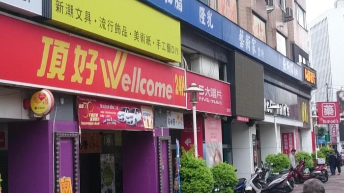 カルフールよりもローカル感があるのが「ウェルカム」。  街の赤い看板が目印です。