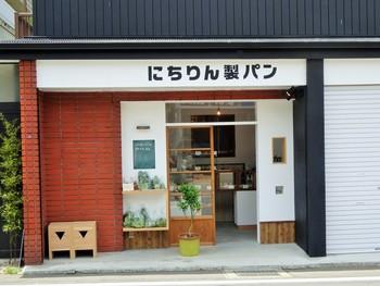 観光客でにぎわう鎌倉から少し離れた北鎌倉にある「にちりん製パン」。レトロ感あふれる外観が魅力的です。