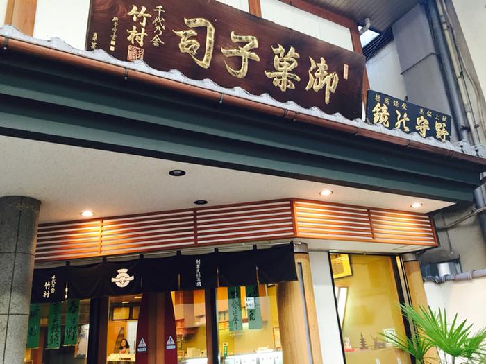 奈良市内で最も古い老舗和菓子店「千代乃舎 竹村」の創業は、1701(元禄14)年です。