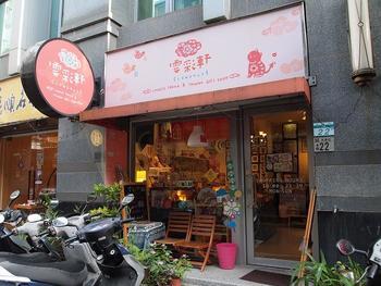 中山や迪化街にもショップがある有名店「雲彩軒」。  お手頃価格でお友達や家族にも買いやすいお土産がたくさん揃っていますよ。