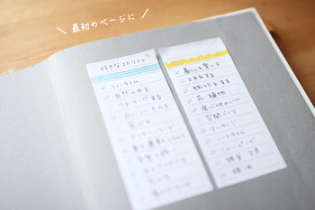 まずはスケジュール帳の最初のページにTODOリストを貼り付け、叶えたい事や大切にしたいことを書き留めましょう。忙しくなってくると、自分の軸を見失いがちです。毎朝開いて読み返すことで本来の自分らしさを取り戻し、目標を見つめ直すきっかけにもなります。
