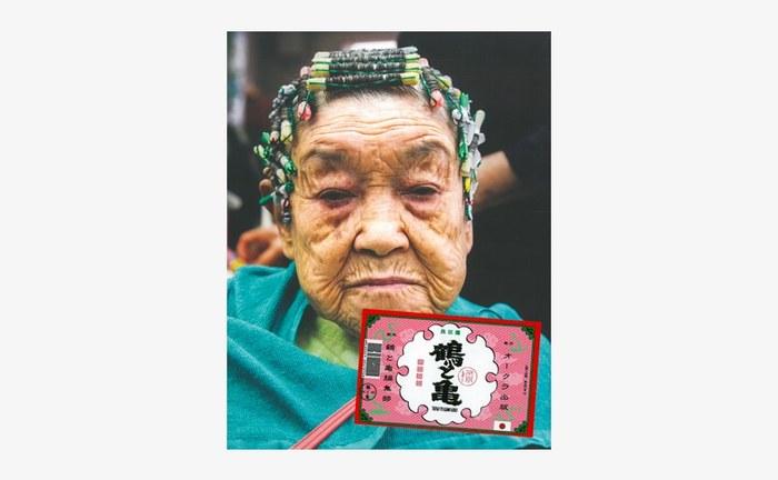 このおばあちゃん、いい顔をしていますね。  『鶴と亀』は、配布と同時にすぐに無くなってしまうというほど大人気のフリーペーパーです。2017年には、創刊号から第5号までを再編集して書籍化した『鶴と亀 禄』が発売されました。おじいちゃん、おばあちゃんの服をモチーフにデザインされた若者向けアイテムや、女優・のんさんが地元の魚屋さんと交流するインタビューなどが掲載されています。
