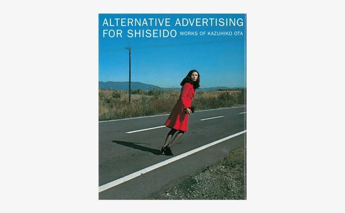 グラフィックデザイナー太田和彦さんが1970〜80年代に手がけた資生堂広告をまとめた作品集。コスメの魅力や香りをどう広告で伝えているか、女性をどのように描いているか。写真やキャッチコピー、ファッションなどあらゆる視点で注目できるデザイン本です。業界に大きな衝撃を与えた異色の広告。時代の先端を行った挑戦的な作品は、今でも見る者に波動を伝えます。