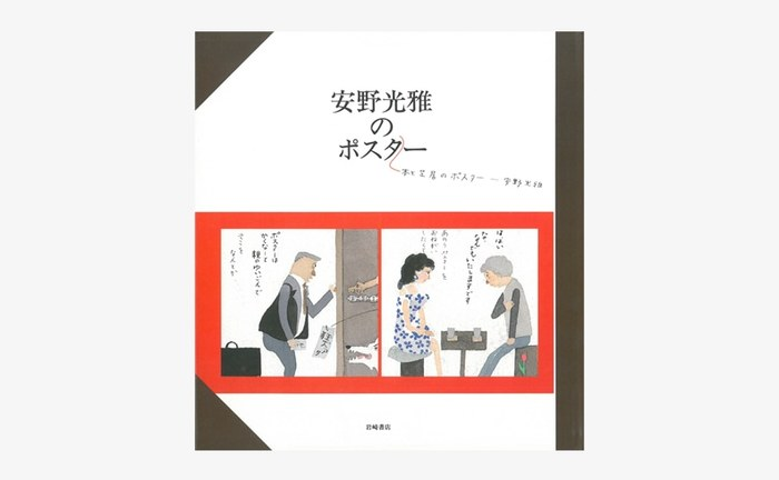 安野光雅さんの絵には、心を温めてくれる繊細さがあります。『もりのえほん』や『旅の絵本』など、安野さんの絵本を手にしたことがある人は多いことでしょう。