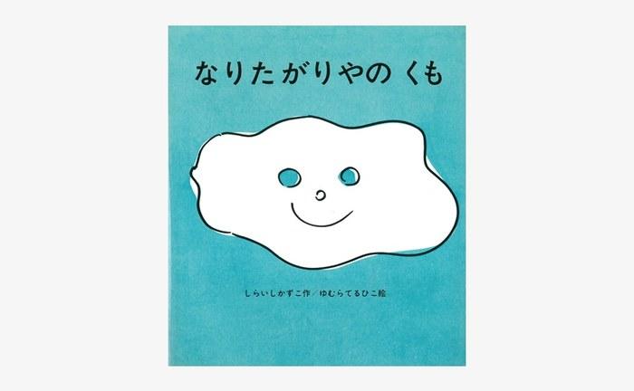 何にでもなりたがって形を変えていく雲の物語。ふわふわと流れていく雲がゆるっとしたタッチで描かれています。「いいな」を見つけて気ままに自分を変えていけたら、きっと楽しいことでしょう!行き詰まってしまった時に、もっと自由でいいんだと語りかけてくれる一冊です。