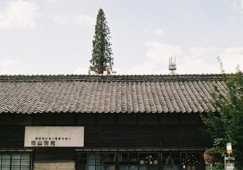 昭和の波佐見の歴史と共に、引き継がれた現代の感性を味わうことができます。ぜひ訪れてみて下さい。