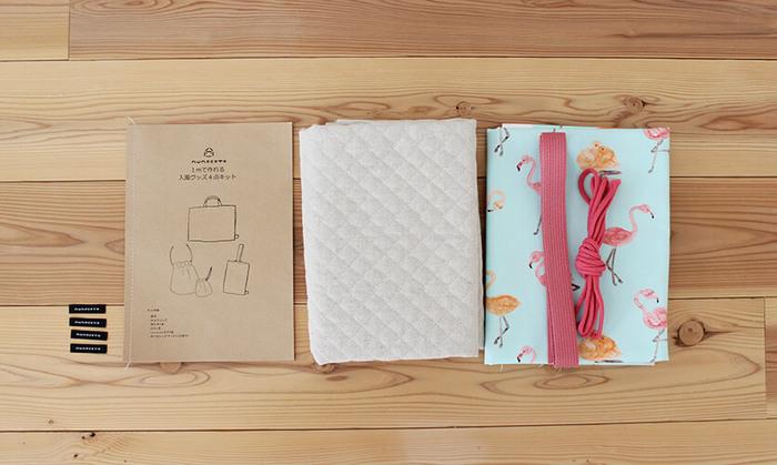 どんなデザインにしたらいいか分からない、お店でゆっくり生地を選ぶ時間がないという方は、「通園バッグ・上履き入れ・お着替え袋・コップ袋」の4点すべての材料と、詳しい作り方がセットになった便利なキットはいかがでしょうか?