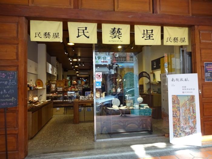 """台北最大の問屋街で、レトロな街並みが魅力的な「迪化街(ディーファージェ)」。このエリアの一角に佇む、間口が狭くて奥が長い、台湾の昔ながらの""""三進式町家""""をリノベーションした建物「民藝埕(ミンイーチョン)」の2階にあるのが、茶芸館「南街得意(ナンジエダーイー)」です。 """"三進式""""というのは、建物に入ると、一進、二進、三進という、3つの棟が中庭を挟んで直線的に並んでいる構造のこと。そんな伝統の香りが漂う建物内には、この茶芸館のほか、民芸品ショップやお酒が飲めるお店もあるので、充実の滞在ができそう◎"""