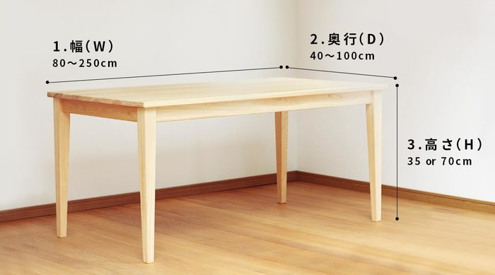 幅(W)は80~250cm、奥行(D)は40~100cmmの間でオーダー可能です。高さは70cmか35cmからお選びいただけます。