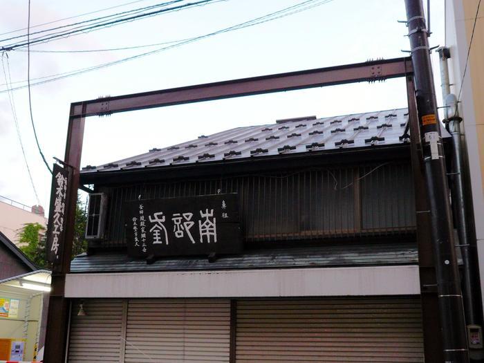 400年の歴史を持つ「鈴木盛久工房」は、現在15代目熊谷志衣子さんにより受継がれています。手作りされるこちらの南部鉄器は3年待ちだそうです。