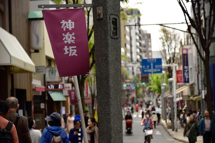 """石畳の道路添いに立ち並ぶ、おしゃれなカフェやテラス付きバルなど…。レトロ×モダンな建物が交差する風情豊かな街『神楽坂』。アンスティチュ・フランセ東京(旧東京日仏学院)など、フランスと親しい学校が多いことでも有名。それゆえ、どことなくフランス的な雰囲気を纏うお店も多く、その街並みは""""東京の小さなパリ""""とも謳われています♪素敵な雑貨屋さんもたくさんありますよ。"""