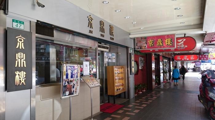 台北の中心部、中山エリアにある小龍包の老舗「京鼎樓(ジンディンロウ)」。地下鉄(MRT)中山駅より徒歩約5分のところに、本店があります。  有名な「鼎泰豐(ディンタイフォン)」で点心の修行を積んだ店主が独立し、開業したお店。その確かな腕前で作られる小龍包は高評価で、日本にも支店を構えていますよ。お店は、どこか「鼎泰豐(ディンタイフォン)」と似ている雰囲気があります。