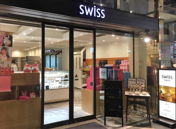 1962年創業の熊本の老舗洋菓子店「SWISS」は、熊本で長年愛され続ける名店です。熊本県内に数店舗あり、熊本のメインストリートの上通り・下通りやJR上熊本駅店、熊本空港の売店(一部商品)などでも購入できます。