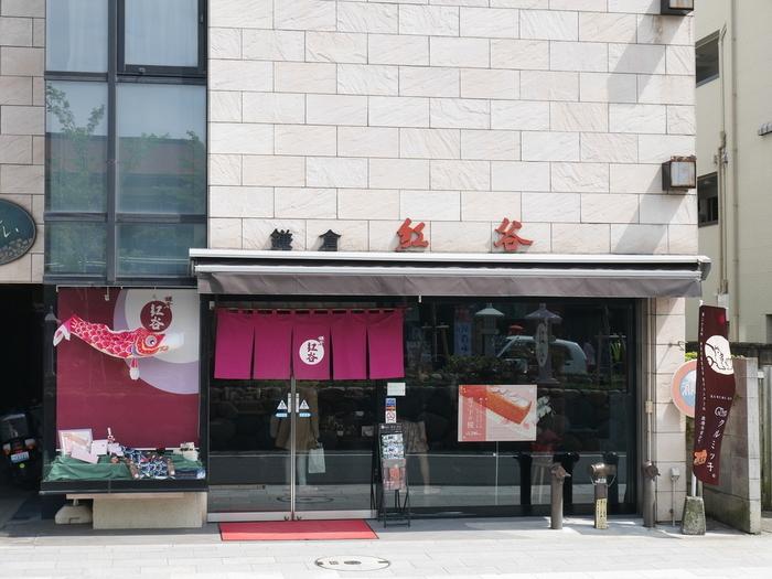 和菓子職人と洋菓子職人の親子が昭和29年に創業した「鎌倉紅谷」は、和モダンな佇まい店舗です。和と洋を合わせたテイストの「笑顔」と「しあわせ」をつくるお菓子を作り続けています。