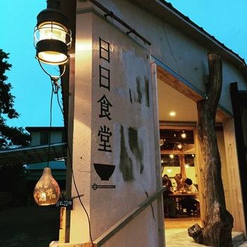 かつて電気部品工場だった建物を、15年ぶりにリノベーションしてオープンしたカフェ。地域のコミュニティースペースとしてアトリエやレンタルギャラリーとなった「今古今(こんここん) 」の一角にある、和食を中心とした食堂です。