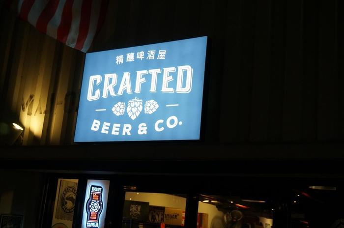 MRT圓山駅すぐ近くにある圓山花博公園内にある商業施設「Maji Maji 集食行楽」内で、ボトルビールを扱っているお店が「Crafted Beer & Co.」 。 「Maji Maji 集食行楽」は、大型のカフェ&雑貨ショップ「好,丘(ハオチョウ)」やスキンケアブランドショップ「薑心比」など、台湾のトレンドに触れられるお店が目白押し。たくさん見て回ったら、締めとして一杯飲みに、ふらっと立ち寄ってみては♪