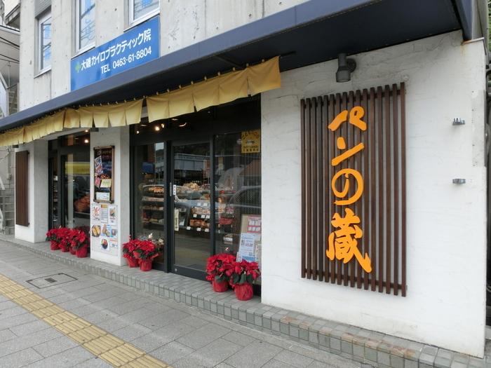 パン好きなら知らない人はいないかも!?という、有名店。大磯駅の目の前にあるので、帰りにちょっと立ち寄って購入するのにピッタリなお店です。