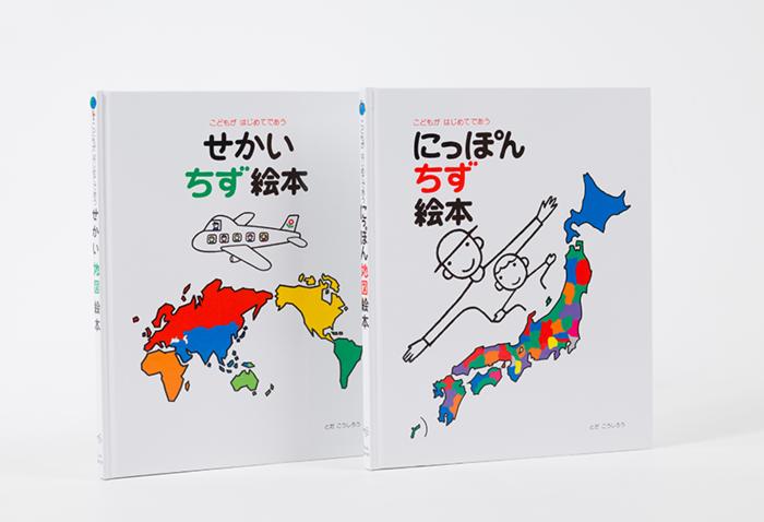 子供の興味を広げる「せかい地図絵本」と「にっぽん地図絵本」。鮮やかな色合いが記憶に残りそう。