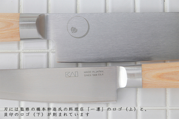 """こちらの両刃包丁3種は、1908年創業の貝印とミシュラン東京で星を獲得した店""""日本料理 一凛""""の店主によって共同開発で生まれた包丁です。一般的な包丁は片刃ですがこちらは両刃のステンレス仕様になっています。"""