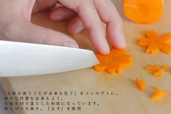 刃先がとがっているので先端を使ってカボチャや根菜なども楽に切ることができるのが特長。飾り切りなどの繊細なカットをしたい時にも重宝します。