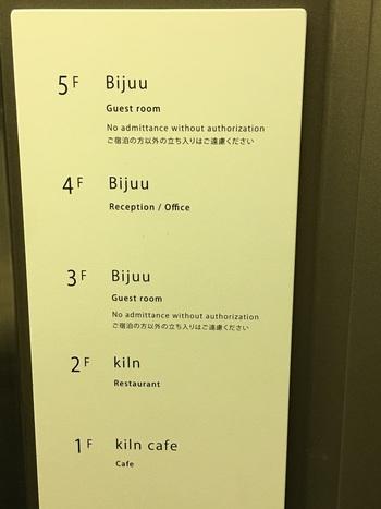 室内写真はありませんが、『Bijuu』最大の魅力は、非日常的な気分を味わえる斬新なデザイナーズルームが用意されていること。最上階の5階フロア全体を使ったスイートルームはなんと、114平米!石造りの床で、リビングの中央には大きなバスタブ。さらに部屋の奥には岩盤浴スペースがあるそう。スパと宿泊が融合した、極上のプライベート空間になっています。