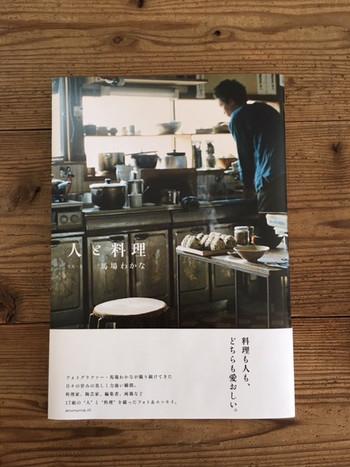 日常の料理風景を切り取った本『人と料理』。写真家・馬場わかなさんの温かい写真には、そこに生きる人と暮らしへの愛があふれています。被写体となっているのは、料理家、両親、陶芸家、モデルなど。毎日続く、料理と食と人との繋がりが、いかに美しく力強いことなのかを知らされます。