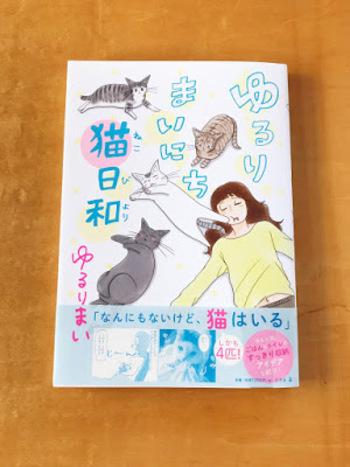 こちらは、4匹の猫ちゃんとの暮らしぶりを綴った新刊『ゆるりまいにち猫日和』。猫を飼っている人には「あるある」なエピソードも満載で楽しく読めるコミックエッセイです。