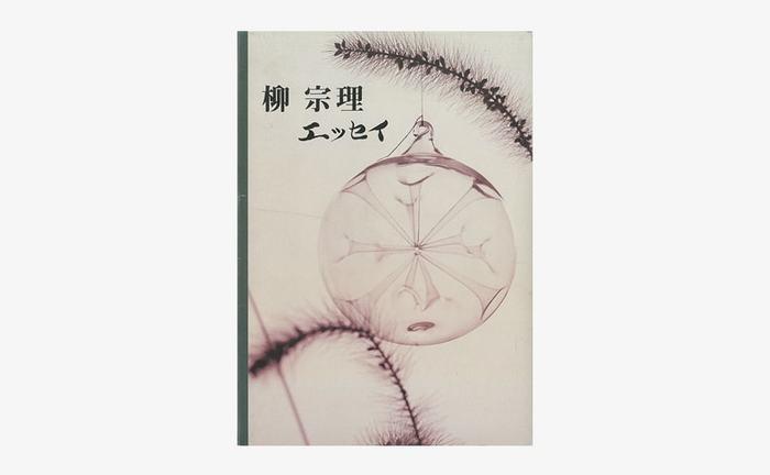 感性が豊かな人に贈るなら、こんな一冊はいかがでしょうか。研ぎ澄まされたキッチンツールやバタフライスツールなど、究極の「用の美」を生み出したインダストリアルデザイナー柳宗理が語るデザインや民芸について。哲学書を読むよりわかりやすく、人生観が見えてくるエッセイです。