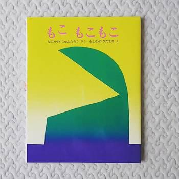 もこもこ、にょき、もこ…と地面から伸びる不思議なもの。不思議と引き込まれる魅力たっぷりの「もこもこもこ」。谷川俊太郎さんの擬音ともこもこ伸びる絵に目と心がくぎ付けになっちゃいます。小さな赤ちゃんも思わず心がとりこになる人気の絵本です。