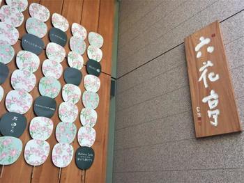 """六花亭は、""""帯広千秋庵""""という北海道のお菓子のお店から独立し、その後1977年に屋号を""""六花亭""""と改めました。 1933年創業当時から同じ場所にあり、地元民からも親しまれている""""帯広本店""""。そして六花亭には本店がもう1つあるんです。それが、2015年にオープンした札幌駅から歩いて5分ほどのところにある""""札幌本店""""です。"""