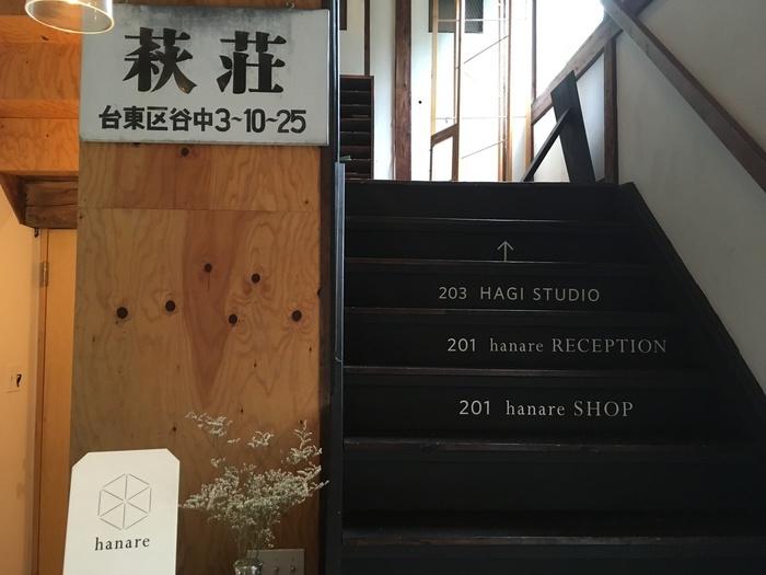 建物全体がカフェではなく、こちらはHAGISOという、ギャラリーやレンタルスペースなどがある「最小文化複合施設」であり、その一階にHAGI CAFEはあります。
