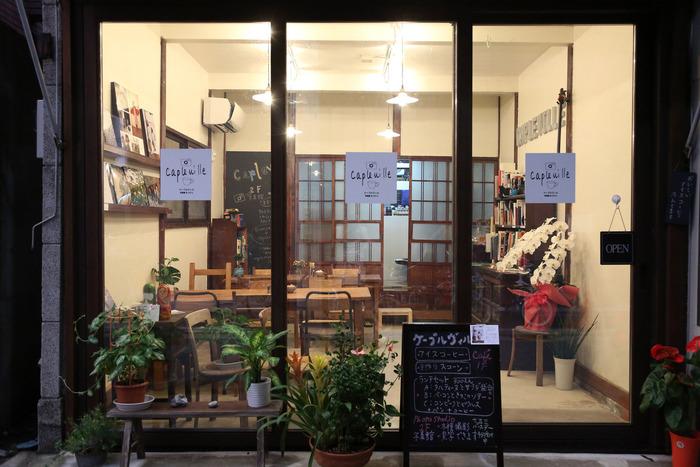 東京メトロ千代田線の千駄木駅より徒歩約3分の距離に位置する、足元からの大きなガラスが明るく開放的なカフェ「CAPLEVILLE(ケープルヴィル)」