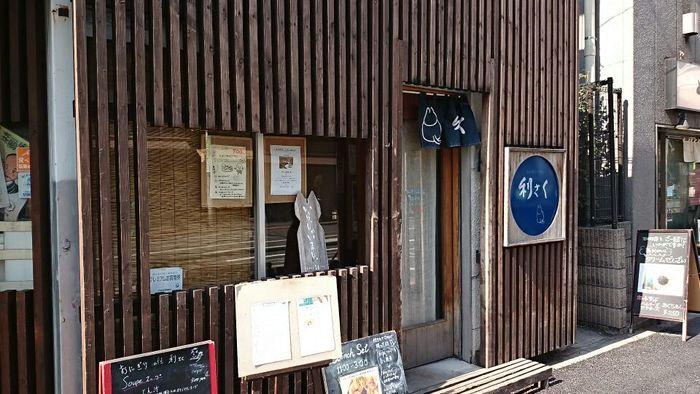 東京メトロ千代田線の千駄木駅から116m、徒歩約2分と駅からほど近い距離にある、おにぎりカフェ「利さく」。