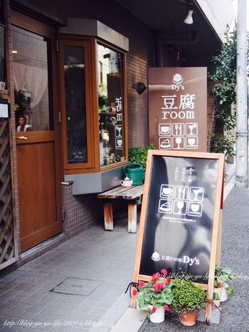 地下鉄千代田線千駄木駅の2番出口から徒歩約5分の距離にある「豆腐room Dy's(とうふるーむだいず)」。不思議な店名に思わず足をとめてしまいます。