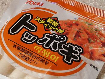 また、本場のチーズタッカルビには、韓国のお餅、トッポギが入っています。日本でも市販されていますので、ぜひ具材のひとつとして加えて、もちもちとろとろな本格派の味を楽しんでみませんか。