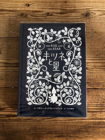 イギリスのグラフィック・デザイナーによる作品です。布張りの表紙、色彩、絵、どれをとっても強いこだわりが感じられる、まさに大人向けの絵本です。 著者が人生で体験したことをもとに、言葉を慎重に選んで書き上げられています。