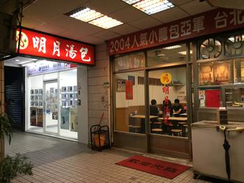 台北の東部の、MRT・信義安和駅から徒歩10分ほど。臨江街夜市の近くで、老舗店舗が集まるエリアに「明月湯包」の本店はあります。町の食堂のような雰囲気ですね。 実は、「明月湯包」には支店があるのですが、なんと、本店からわずか徒歩30秒ほどの距離にあるのです。2店舗とも人気店ですが、両方の混み具合を見あって…どちらに行くか判断ができたりもします◎