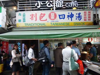 MRT・公館駅より徒歩約5分のところにある「藍家割包(ランジャグァバオ)」。割包と言えばよく名前が挙がる人気店です。お店のお向かいには、これまた人気のタピオカミルクティー店「陳三鼎(チェンサンディン)」があります。 国立台湾大学がある公館エリアとあって、お店のまわりは若い方が多く、楽しく賑やか♪