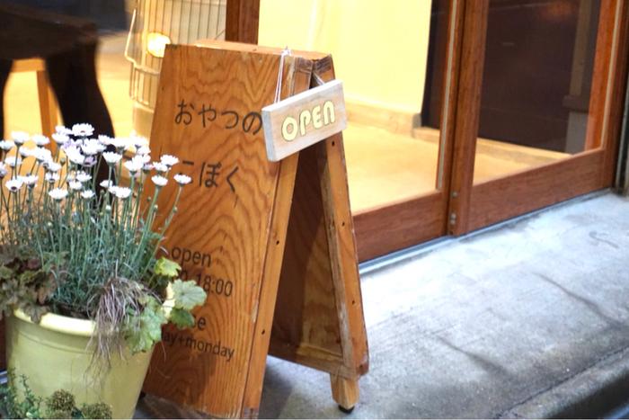 中央区総合スポーツセンター近くの路地に店舗を構える小さなおやつ屋さん「おやつの こぼく」。 ネーミングが何とも可愛らしい、シンプルで可愛らしいお店です。  木製の看板が目印!昔懐かしい雰囲気のガラスの扉を開けて中へ…