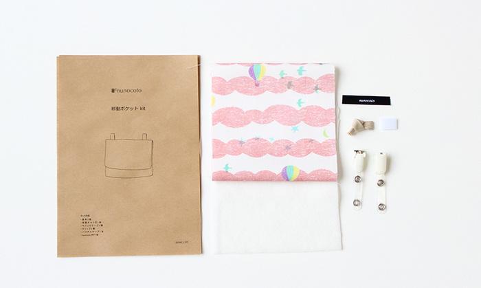 こちらの作り方のついた移動ポケットのキットは9柄×カラーバリエーションから選べます。手縫いでも作れるので、すべてセットになっているキットさえあれば、サクサク完成!