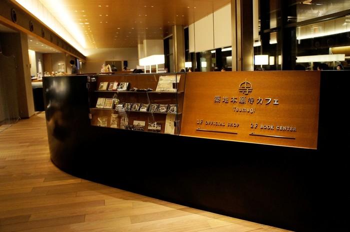 築地本願寺の総合案内窓口「インフォメーションセンター」にカフェがあるのをご存じですか?「築地本願寺カフェ」は、和をコンセプトにしたお店。築地本願寺に立ち寄ったら、ここで一休みしてみませんか?