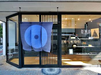 JR松本駅から徒歩約7分の距離にある、寛政八年創業の老舗「飯田屋飴店」。