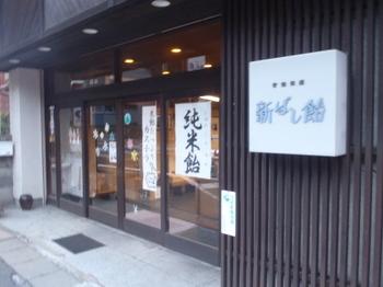 JR大糸線の島内駅から約650mの距離にある、嘉永年間(1848-1854) 創業の老舗 「新橋屋飴店」。