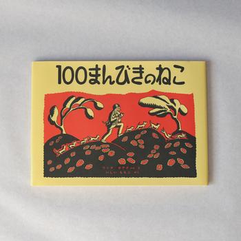 「100まんびきのねこ」はニューベリー賞(1929年Honor賞)の他、ルイス・キャロル・シェルフ賞も受賞。アメリカの最も古い絵本ですが、現在も愛され続けるロングセラーです。