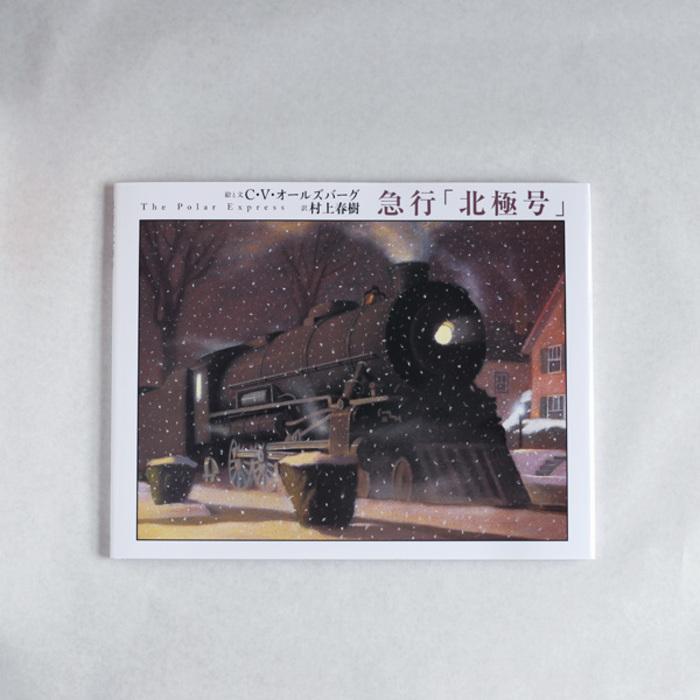 「ポーラーエクスプレス」として映画化もされたこちらの絵本「急行『北極号』」は、1986年の大賞受賞作。村上春樹さんの訳により、ワクワクするような冒険が躍動感をもって描かれます。