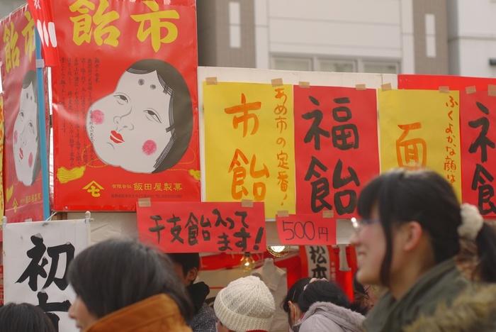 上記でも紹介したように老舗の飴店や飴のお土産が有名な松本では、毎年一月に「あめ市」というお祭りが盛大に開催されており、音楽隊のパレードや時代行列など見応えがあります。