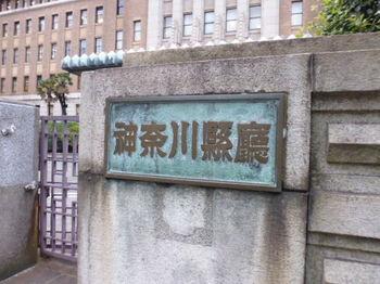 「神奈川県庁」を示す文字のレトロ感も、たまらなく味わい深いですね。庁舎は平成8年に国の有形文化財に指定され、現役の庁舎としては、全国で2番目に古い建物です。