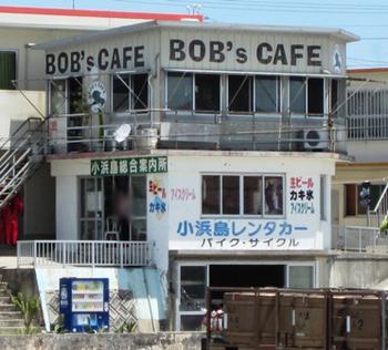 「BOB's CAFE」は港のすぐそば、約1分の場所、小浜島総合案内所の上にあります。